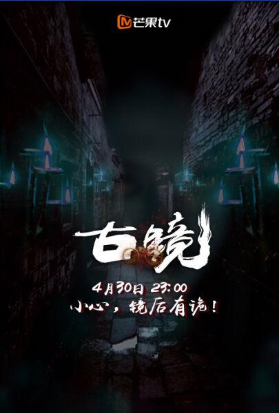 03 古镜电视剧