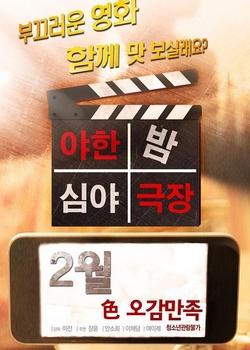 午夜剧场 韩国电影 在线观看 电影高清完整版 西瓜影音 百度影音 好又