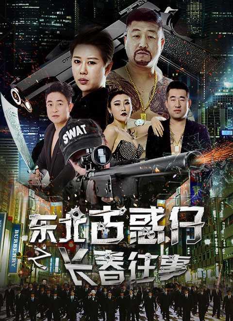 《东北古惑仔之长春往事》中文字幕在线观看-电影高清