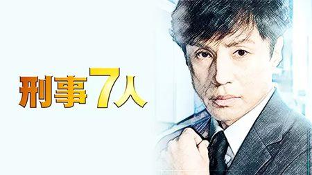 刑事7人第三季 连载状态 :第3集 主要演员 :东山纪之  高岛政宏